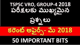 CURRENT AFFAIRS MAY 2018 IN TELUGU || 50 ముఖ్యమైన ప్రశ్నలు || TSPSC GROUP-4, VRO EXAMS