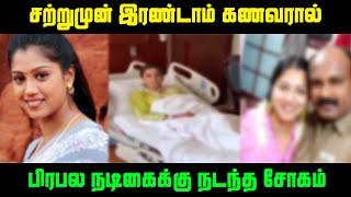 சற்றுமுன் இரண்டாம் கணவரால் பிரபல நடிகைக்கு நடந்த சோகம் பீதியில் ரசிகர்கள் | Famous Tamil Actress