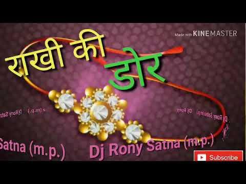 meri-rakhi-ki-dor-,rakhchha-bandhan-full-song-dj-rony-satna-mix