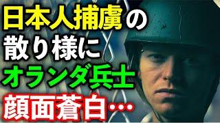 【海外の反応】日本人捕虜の最期にオランダ人が…「この状況でコイツらはなぜ笑っていられるんだ⁉」どんな状況でも大和魂を失わない日本人【日本のあれこれ】