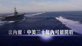 法內爾:中美三十年內可能開戰|世事關心【2020年1月17日】|新唐人亞太電視