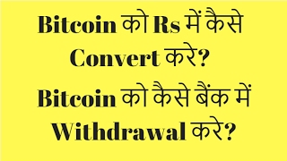 How To Convert Bitcoin To Rupees And Withdrawal To Bank