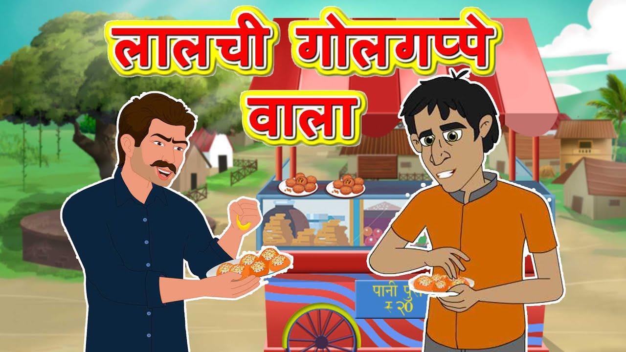 लालची गोलगप्पे वाला l Moral Stories | Bedtime Stories | Hindi Kahaniya | Hindi Fairy Tales Toonkids