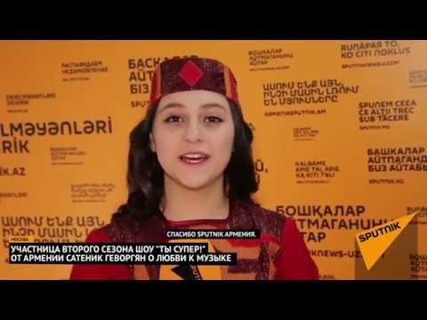 Сатеник Геворкян представила Армению на проекте