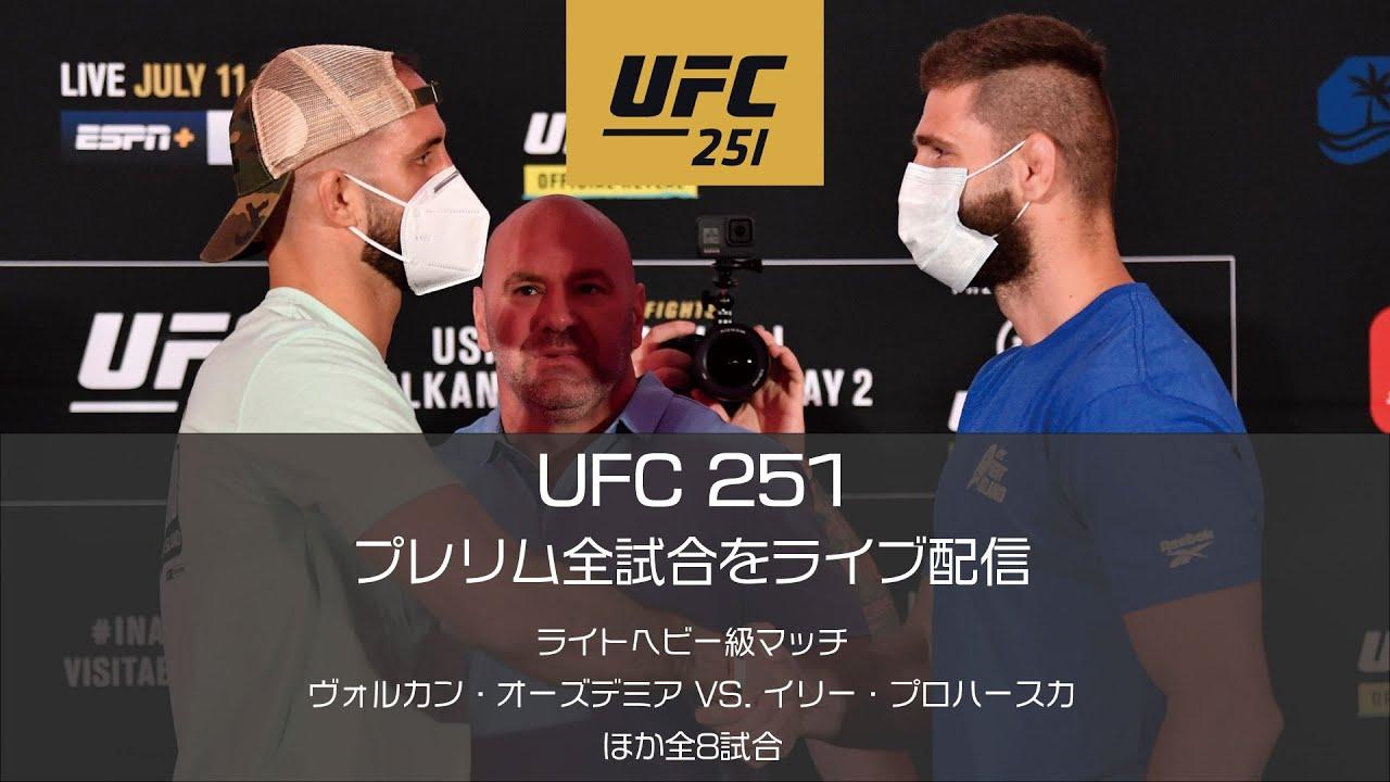 UFC 251:プレリム全試合をライブ配信!