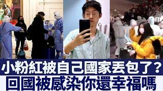 曾是小粉紅 陸留學生怒揭:回國被感染 證件遭銷毀|新唐人亞太電視|20200503