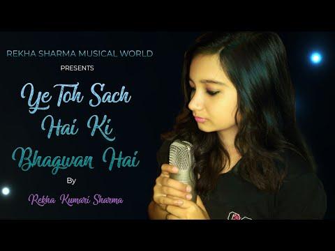 Ye Toh Sach Hai Ki Bhagwan Hai Song | Female Cover | Rekha Kumari Sharma | Hum Saath Saath Hai