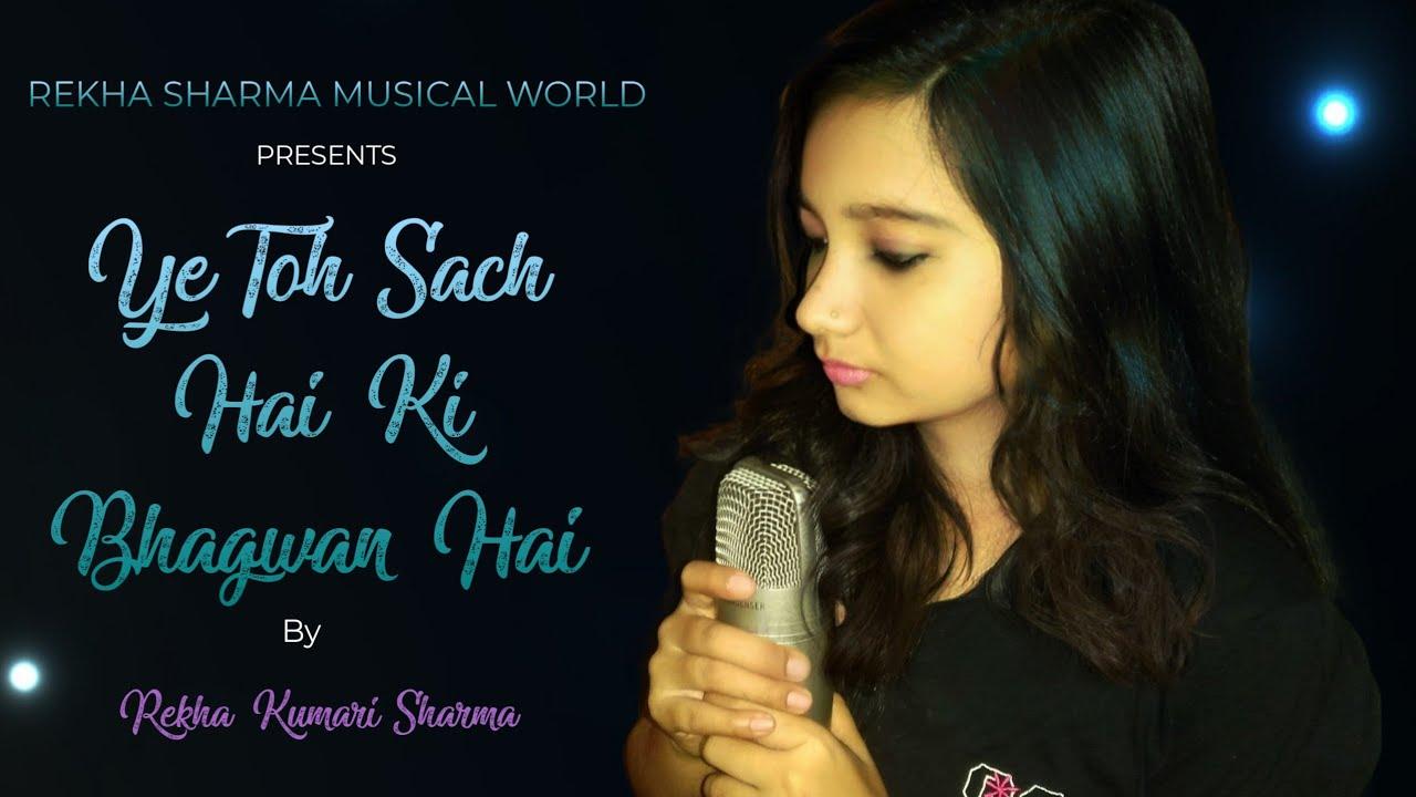 Download Ye Toh Sach Hai Ki Bhagwan Hai Song   Female Cover   Rekha Kumari Sharma   Hum Saath Saath Hai
