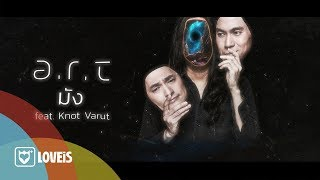 a-r-t-มัง-being-silly-feat-น็อต-วรุตม์-lyric-video
