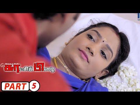Kaatchi pizhai Tamil Full Movie part - 5 || Harish Shankar, Jai, Meghna, Dhanya thumbnail