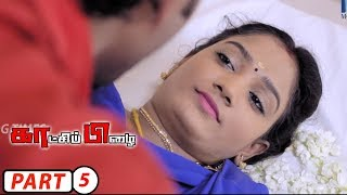 Kaatchi pizhai Tamil Full Movie part - 5 || Harish Shankar, Jai, Meghna, Dhanya