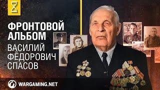 Фронтовой альбом: Василий Фёдорович Спасов