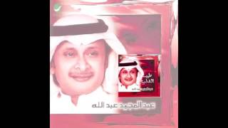Abdul Majeed Abdullah … Abki Ala Ma Jarali | عبدالمجيد عبدالله … ابكي على ما جرالي