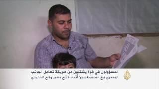 شكوى من التعامل المصري مع الفلسطينيين بغزة