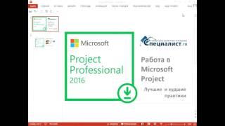 """MS Project: """"лучшие"""" и """"худшие"""" практики, часть 1"""
