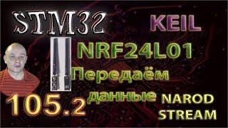 Программирование МК STM32. Урок 105. NRF24L01. Передаём данные. Часть 2