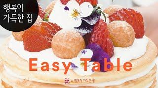손쉬운 집밥_프리믹스와 딸기만 있으면 끝! 홈 파티 레…