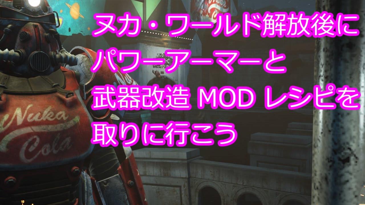 【Fallout4】 ヌカコーラ パワーアーマーと武器MODレシピを取りに行く 【ヌカワールド】