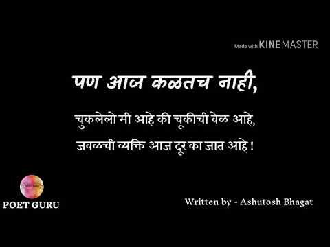 Marathi Kavita-चूकीची वेळ!new Marathi Whatsapp Status!sad Marathi Kavita!breakup!heartbroken!
