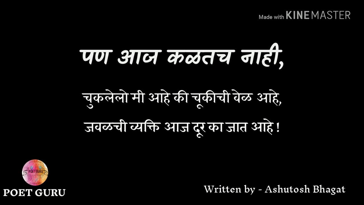 Marathi Kavita चकच वळ Lovebreakupfriendwhatsapp