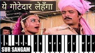 ये गोटेदार लहंगा निकलूं जब डाल के | Ye Gotedar Lehnga | Harmonium | Sur Sangam Music Video