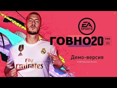 """Fifa 20 Demo! Лучшие комментаторы! Разработчики признали игру """"Говно"""""""