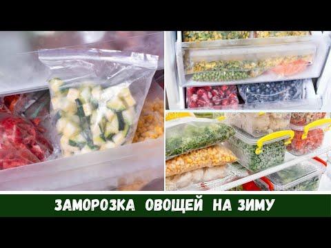 Заморозка Овощей На Зиму🥕 Что Я Заготовила 🍅 Смеси, Фрукты🍒 Что Готовить 🍆