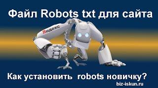 Файл robots txt для сайта. Как создать правильный robots txt(Блог: http://biz-iskun.ru/ В представленном видео показано, что такое файл robots txt для сайта и зачем он нужен. В видео..., 2016-01-22T12:44:47.000Z)