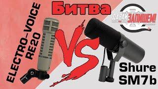 Микрофоны Shure SM7B vs. Electro-Voice RE-20 (для стрима, голоса, вокала, гитары)