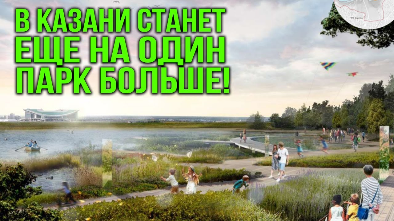 Крутой проект парка в Казани: Русско-Немецкой Швейцарии придадут лоска