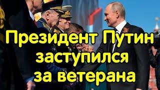 Путин защитил ветерана от охраны на параде 9 мая 2...