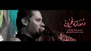دمعاته نهرين | الملا عمار الكناني - هيئة وموكب أيتام الحسين