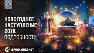 Новогоднее наступление 2018. Подробности