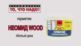 НЕОМИД Герметик Теплый Дом Вуд Профешенал - герметик для дерева сруба деревянного дома(Строймаркет