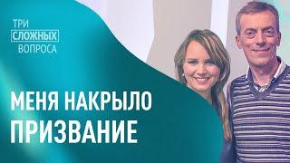 Игорь и Анжела Соколовы. «Три сложных вопроса» (9)