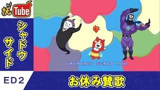 【妖怪ウォッチ シャドウサイド公式】エンディング第2弾「お休み賛歌」【妖Tube】 thumbnail