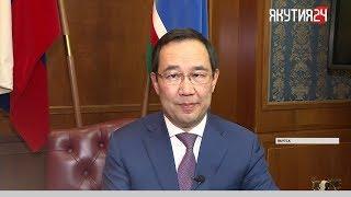 Глава республики выступил с обращением к якутянам по коронавирусу