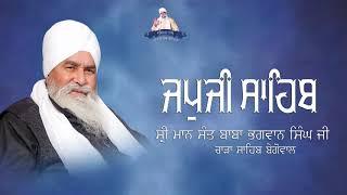 ਜਪੁਜੀ ਸਾਹਿਬ    Japji Sahib    Sant Baba Bhagwan Singh ji    Rara Sahib Begowal