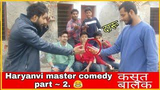 Haryanvi master ll  part ~ 2 ll fully haryanvi comedy funny video ll Acting baaz