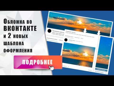 Обложки для сообществ во ВКонтакте. Обзор нововведения + шаблоны