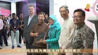开埠200周年展览后天免费参观 哈莉玛:我国须坚守新加坡精神特点