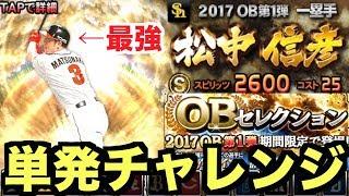 AKIのプロスピ実況 2017SeriesOB選手第1弾! 登場OB一覧:西崎幸広、松...
