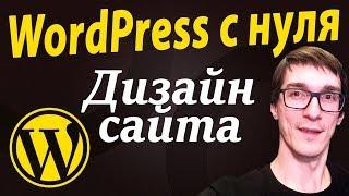 Создание сайта на Вордпресс с нуля | Как установить свой шаблон для WordPress темы