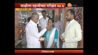 Mumbai | Ghatkopar | Sakshi Gavade Passed 10 Board In Difficult Condition