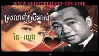 196 Ron Yen Srolanh Srey Chhnas