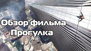 """Обзор фильма """"Прогулка"""""""