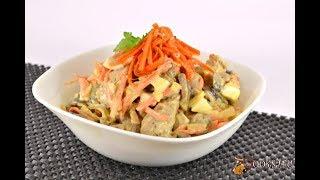 Салат 'Баварский' с мясом, грибами и корейской морковью