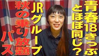 「鉄道の日(10月14日)」に合わせたお得なきっぷ!全国JR線乗り放題!JRグループ「秋の乗り放題パス」