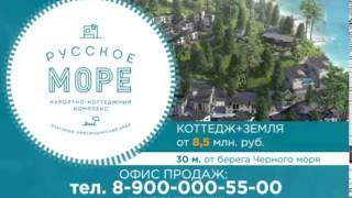 видео Аренда и продажа коттеджей на Черном море
