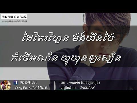 បទថៃល្បីខ្លាំងក្នុង Tik Tok คนละชั้น - JAONAAY Thai Song Ft Khmer Lyric [Full LyRic KH]